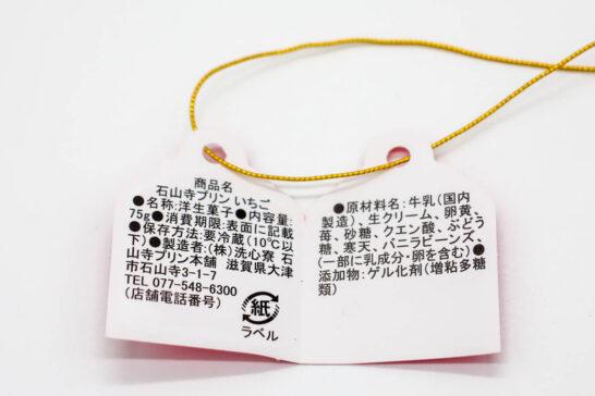 石山寺プリン(いちご)の食品表示