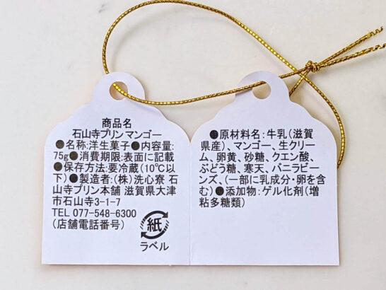 石山寺プリン(マンゴー)の原材料など