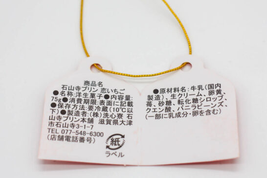 石山寺プリン(恋いちご)の食品表示