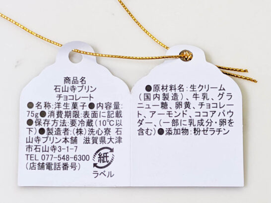 石山寺プリン(チョコレート)の原材料など