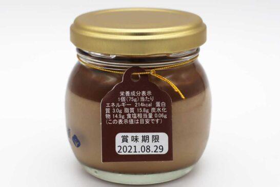 石山寺プリン(チョコレート)の栄養成分表示