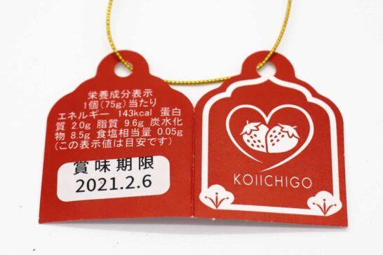 石山寺プリン(恋いちご)の栄養成分表示