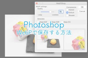 PhotoshopでWebP形式の画像を保存する方法