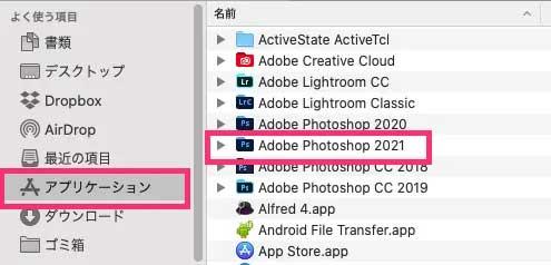 Photoshopの場所