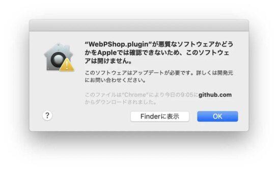 WebP形式の保存でエラー発生
