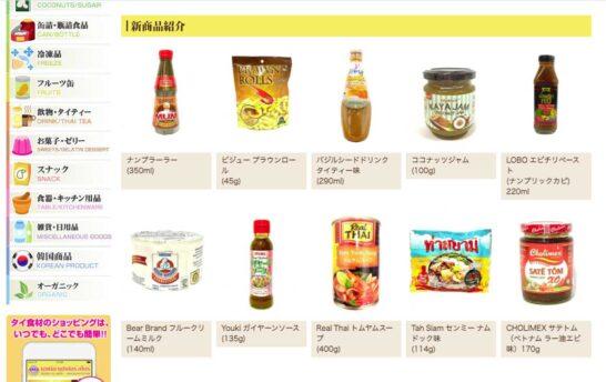 アジアスーパーストアーの新商品