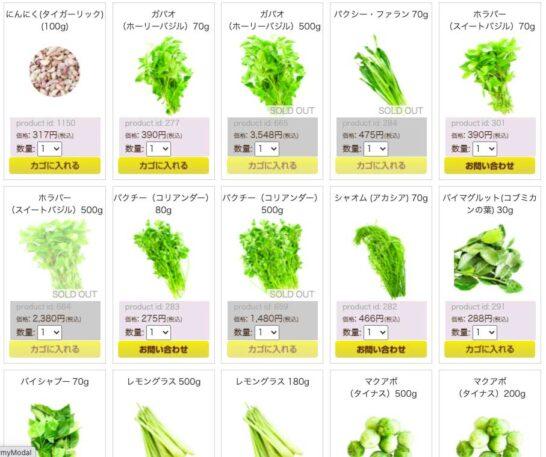 アジアスーパーストアーの野菜