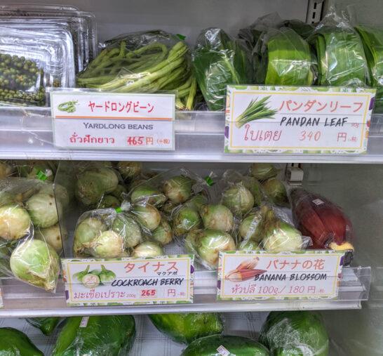 東南アジアの野菜