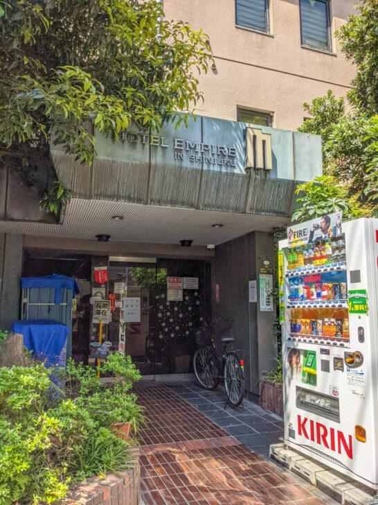 ホテルエンパイアイン新宿の入口