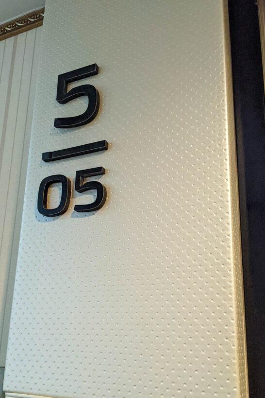 ホテルエンパイアイン新宿の部屋番号