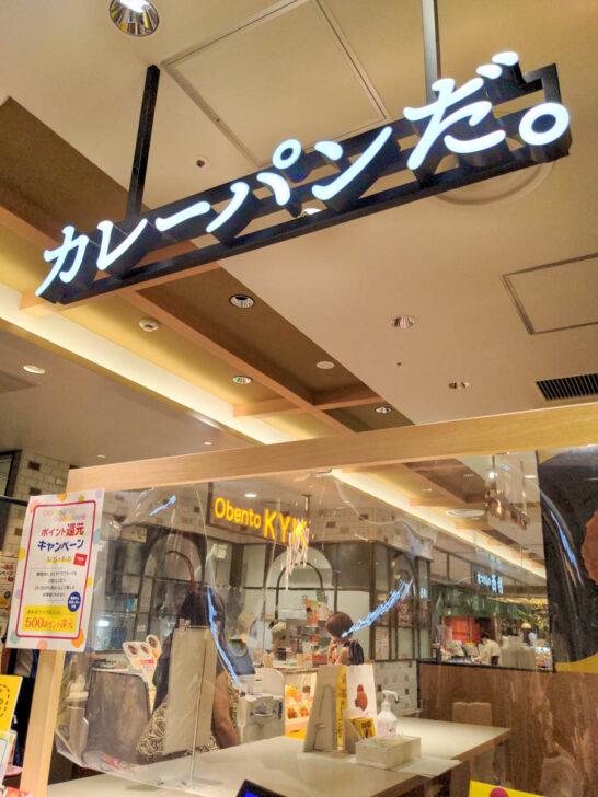 カレーパンだ。京都駅前ポルタ店