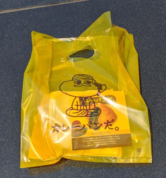 カレーパンだ。の袋