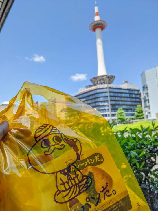 京都タワーとSexyカレーパン