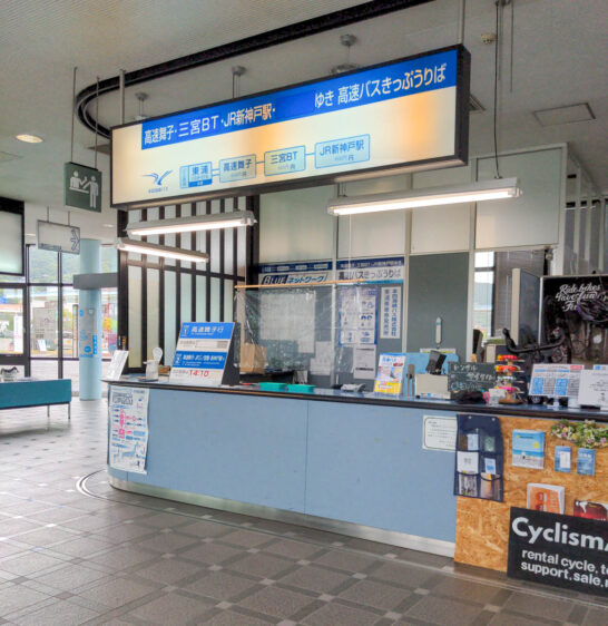 東浦バスターミナルの窓口