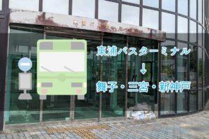 東浦バスターミナルから舞子・神戸への行き方
