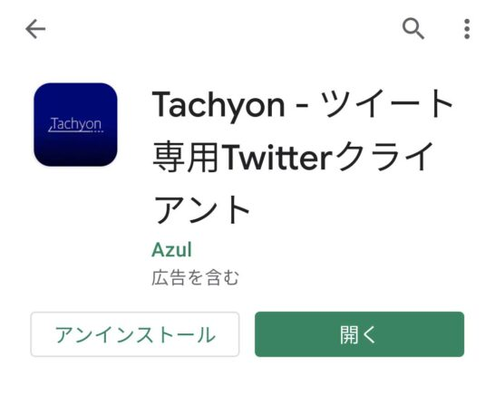 Google Play Tachyon