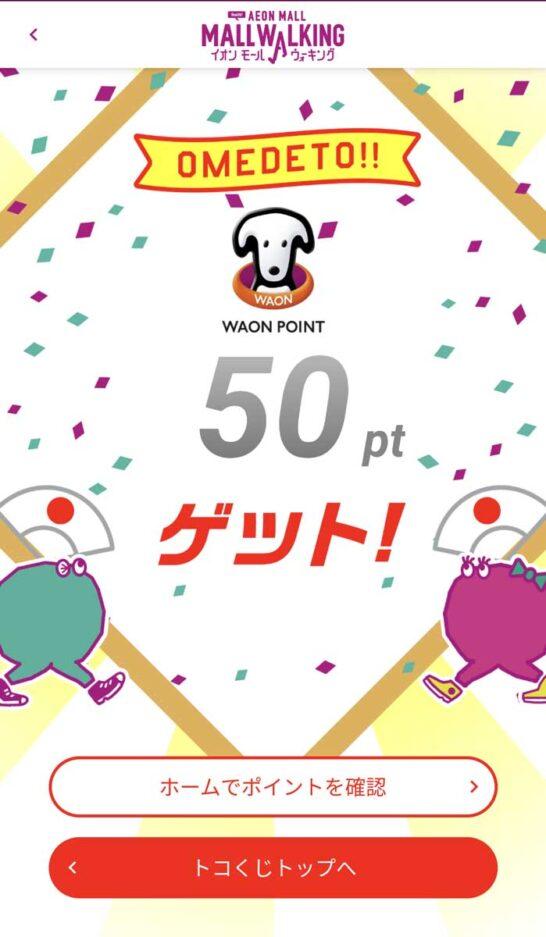 WAONポイント50ポイントゲット