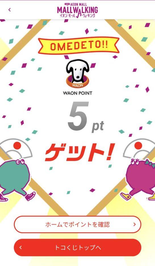 WAONポイント5ポイントゲット