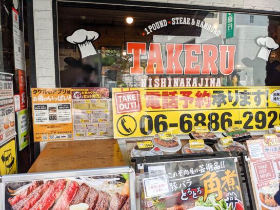 タケル西中島店