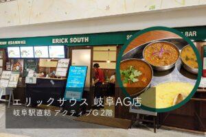 エリックサウス 岐阜AG店