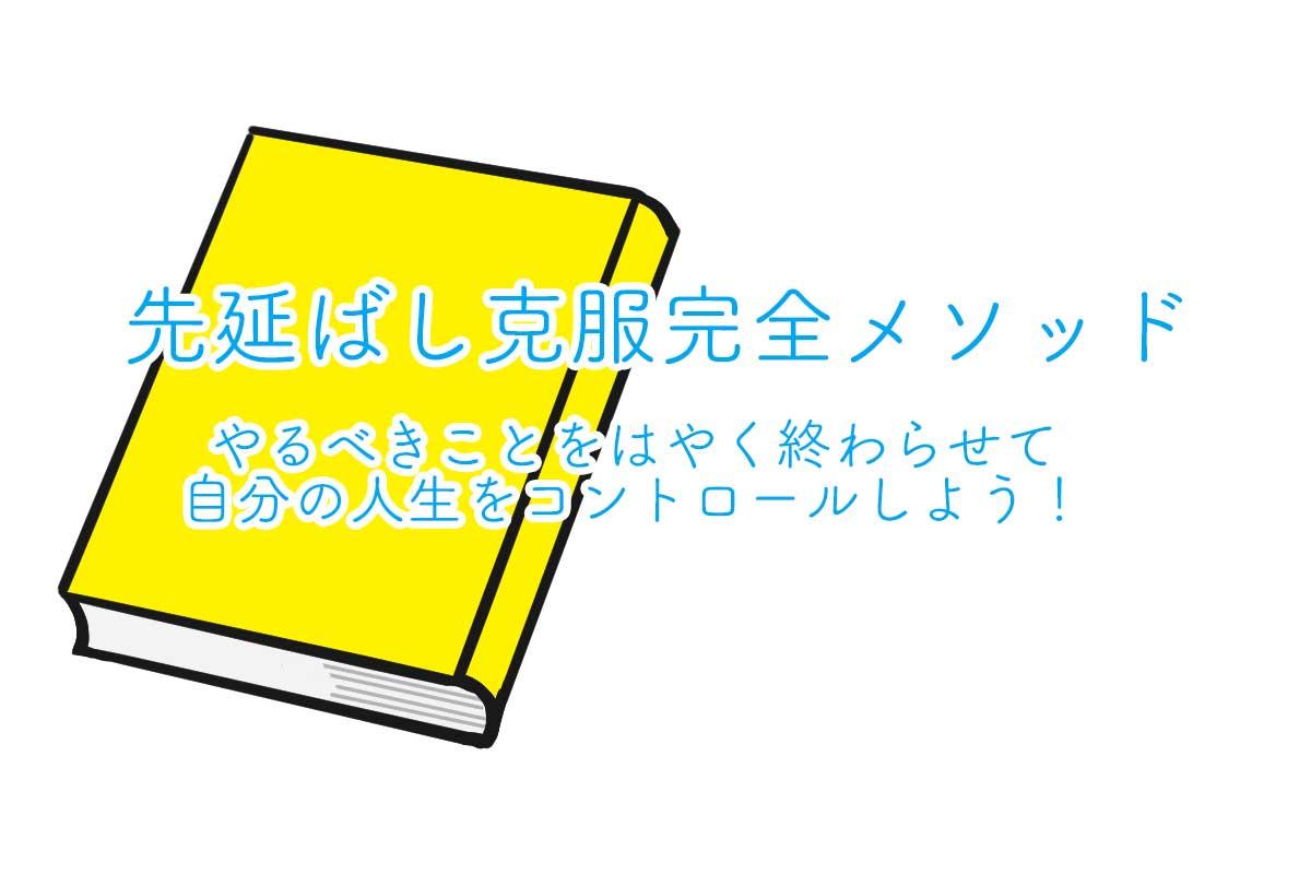 【読書】先延ばし克服完全メソッド
